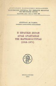 Η ΙΕΡΑΤΙΚΗ ΣΧΟΛΗ ΑΓΙΑΣ ΑΝΑΣΤΑΣΙΑΣ ΤΗΣ ΦΑΡΜΑΚΟΛΥΤΡΙΑΣ (1918-1971)