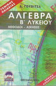 ΑΛΓΕΒΡΑ Β' ΛΥΚΕΙΟΥ ΜΕΘΟΔΟΙ- ΑΣΚΗΣΕΙΣ