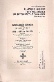 ΕΛΛΗΝΙΚΕΣ ΕΚΔΟΣΕΙΣ ΣΤΗ ΘΕΣΣΑΛΟΝΙΚΗ ΕΠΙ ΤΟΥΡΚΟΚΡΑΤΙΑΣ (1850-1912) - ΠΡΩΤΗ ΚΑΤΑΓΡΑΦΗ