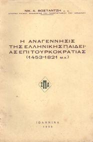 Η ΑΝΑΓΕΝΝΗΣΙΣ ΤΗΣ ΕΛΛΗΝΙΚΗΣ ΠΑΙΔΕΙΑΣ ΕΠΙ ΤΟΥΡΚΟΚΡΑΤΙΑΣ (1453 - 1821μ.χ.)