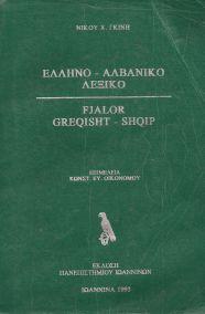 ΕΛΛΗΝΟ-ΑΛΒΑΝΙΚΟ ΛΕΞΙΚΟ, FJALOR GREQISHT-SHQIP