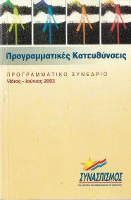 ΠΡΟΓΡΑΜΜΑΤΙΚΕΣ ΚΑΤΕΥΘΥΝΣΕΙΣ- ΠΡΟΓΡΑΜΜΑΤΙΚΟ ΣΥΝΕΔΡΙΟ ΜΑΙΟΣ-ΙΟΥΝΙΟΣ 2003