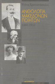 ΑΝΘΟΛΟΓΙΑ ΜΑΚΕΔΟΝΩΝ ΠΟΙΗΤΩΝ 1860-1913