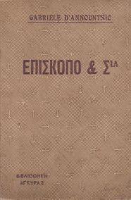 ΕΠΙΣΚΟΠΟ & ΣΙΑ
