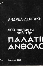 500 ΠΟΙΗΜΑΤΑ ΑΠΟ ΤΗΝ ΠΑΛΑΤΙΝΗ ΑΝΘΟΛΟΓΙΑ