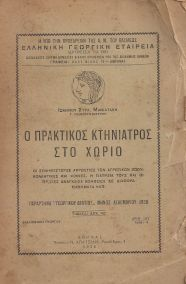 Ο ΠΡΑΚΤΙΚΟΣ ΚΤΗΝΙΑΤΡΟΣ ΣΤΟ ΧΩΡΙΟ