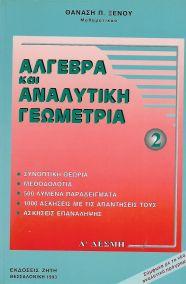 ΑΛΓΕΒΡΑ ΚΑΙ ΑΝΑΛΥΤΙΚΗ ΓΕΩΜΕΤΡΙΑ 2