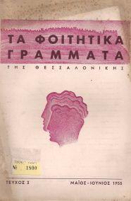 ΦΟΙΤΗΤΙΚΑ ΓΡΑΜΜΑΤΑ ΤΗΣ ΘΕΣΣΑΛΟΝΙΚΗΣ - ΤΕΥΧΟΣ 3 - ΜΑΪΟΣ & ΙΟΥΝΙΟΣ 1955