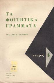 ΦΟΙΤΗΤΙΚΑ ΓΡΑΜΜΑΤΑ ΤΗΣ ΘΕΣΣΑΛΟΝΙΚΗΣ - ΤΕΥΧΟΣ 4 - ΙΟΥΛΙΟΣ & ΣΕΠΤΕΜΒΡΙΟΣ 1955