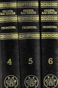 ΘΕΩΡΙΑ ΚΑΙ ΠΡΑΞΗ ΓΕΩΜΕΤΡΙΑ ΤΟΜΟΙ 4-6