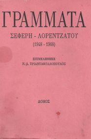 ΓΡΑΜΜΑΤΑ ΣΕΦΕΡΗ - ΛΟΡΕΝΤΖΑΤΟΥ (1948-1968)