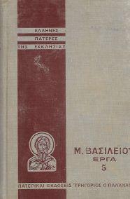 Μ. ΒΑΣΙΛΕΙΟΥ ΕΡΓΑ, ΤΟΜΟΣ 5 (ΟΜΙΛΙΑΙ ΕΙΣ ΨΑΛΜΟΥΣ)