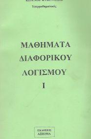 ΜΑΘΗΜΑΤΑ ΔΙΑΦΟΡΙΚΟΥ ΛΟΓΙΣΜΟΥ