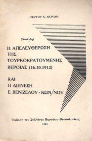 Η ΑΠΕΛΕΥΘΕΡΩΣΗ ΤΗΣ ΤΟΥΡΚΟΚΡΑΤΟΥΜΕΝΗΣ ΒΕΡΟΙΑΣ (16.10.1912) & Η ΔΙΕΝΕΞΗ Ε. ΒΕΝΙΖΕΛΟΥ-ΚΩΝ/ΝΟΥ