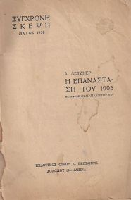 Η ΕΠΑΝΑΣΤΑΣΗ ΤΟΥ 1905