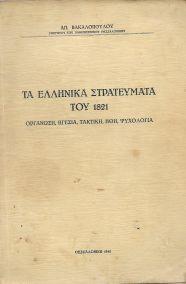 ΤΑ ΕΛΛΗΝΙΚΑ ΣΤΡΑΤΕΥΜΑΤΑ ΤΟΥ 1821