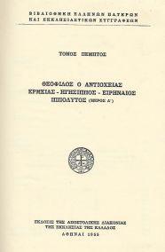 ΘΕΟΦΙΛΟΣ Ο ΑΝΤΙΟΧΕΙΑΣ- ΕΡΜΕΙΑΣ- ΗΓΗΣΙΠΠΟΣ- ΕΙΡΗΝΑΙΟΣ- ΙΠΠΟΛΥΤΟΣ