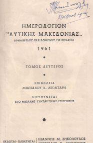 ΗΜΕΡΟΛΟΓΙΟΝ