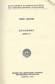 ΩΡΙΓΕΝΗΣ (ΜΕΡΟΣ Β')