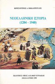 ΝΕΟΕΛΛΗΝΙΚΗ ΙΣΤΟΡΙΑ (1204-1940)