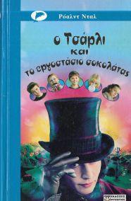 Ο ΤΣΑΡΛΙ ΚΑΙ ΤΟ ΕΡΓΟΣΤΑΣΙΟ ΣΟΚΟΛΑΤΑΣ