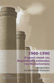 1960-1990 Η ΧΡΥΣΗ ΕΠΟΧΗ ΤΗΣ ΒΙΟΜΗΧΑΝΙΚΗΣ ΑΝΑΠΤΥΞΗΣ ΤΗΣ ΘΕΣΣΑΛΟΝΙΚΗΣ
