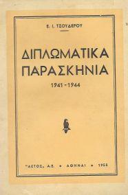 ΔΙΠΛΩΜΑΤΙΚΑ ΠΑΡΑΣΚΗΝΙΑ 1941-1944
