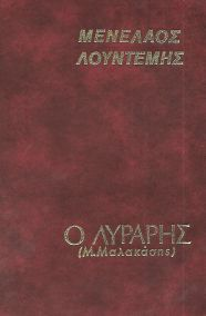 Ο ΛΥΡΑΡΗΣ (Μ. ΜΑΛΑΚΑΣΗΣ)