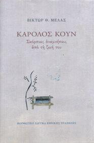 ΚΑΡΟΛΟΣ ΚΟΥΝ, Σκόρπιες αναμνήσεις απο τη ζωή του