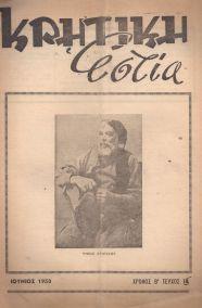 ΚΡΗΤΙΚΗ ΕΣΤΙΑ - ΙΟΥΝΙΟΣ 1950 - ΧΡΟΝΟΣ Β' - ΤΕΥΧΟΣ 15