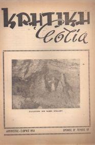 ΚΡΗΤΙΚΗ ΕΣΤΙΑ - ΑΥΓΟΥΣΤΟΣ & ΣΕΠΤΕΜΒΡΙΟΣ 1950 - ΧΡΟΝΟΣ Β' - ΤΕΥΧΟΣ 17