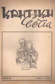 ΚΡΗΤΙΚΗ ΕΣΤΙΑ - ΟΚΤΩΒΡΙΟΣ 1950 - ΧΡΟΝΟΣ Β' - ΤΕΥΧΟΣ 18