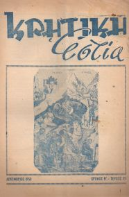 ΚΡΗΤΙΚΗ ΕΣΤΙΑ - ΔΕΚΕΜΒΡΙΟΣ 1950 - ΧΡΟΝΟΣ Β' - ΤΕΥΧΟΣ 19