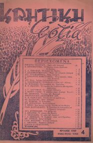 ΚΡΗΤΙΚΗ ΕΣΤΙΑ - ΙΟΥΛΙΟΣ 1949 - ΧΡΟΝΟΣ Α' - ΤΕΥΧΟΣ 4