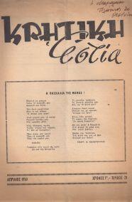 ΚΡΗΤΙΚΗ ΕΣΤΙΑ - ΑΠΡΙΛΙΟΣ 1951 - ΧΡΟΝΟΣ Γ' - ΤΕΥΧΟΣ 21