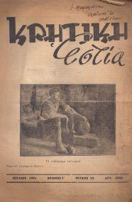 ΚΡΗΤΙΚΗ ΕΣΤΙΑ - ΙΟΥΛΙΟΣ 1951 - ΧΡΟΝΟΣ Γ' - ΤΕΥΧΟΣ 22
