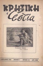 ΚΡΗΤΙΚΗ ΕΣΤΙΑ - ΙΑΝΟΥΑΡΙΟΣ 1952 - ΧΡΟΝΟΣ Γ' - ΤΕΥΧΟΣ 24