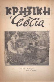ΚΡΗΤΙΚΗ ΕΣΤΙΑ - ΦΕΒΡΟΥΑΡΙΟΣ 1952 - ΧΡΟΝΟΣ Γ' - ΤΕΥΧΟΣ 25