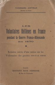 LES VOLONTAIRES HELLENES EN FRANCE