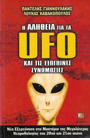 Η ΑΛΗΘΕΙΑ ΓΙΑ ΤΑ UFO ΚΑΙ ΤΙΣ ΕΞΩΓΗΙΝΕΣ ΣΥΝΩΜΟΣΙΕΣ
