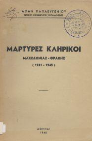 ΜΑΡΤΥΡΕΣ ΚΛΗΡΙΚΟΙ ΜΑΚΕΔΟΝΙΑΣ-ΘΡΑΚΗΣ (1941-1945)