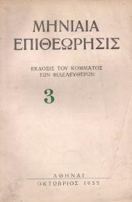 ΜΗΝΙΑΙΑ ΕΠΙΘΕΩΡΗΣΙΣ - ΤΕΥΧΟΣ 3 - ΟΚΤΩΒΡΙΟΣ 1955