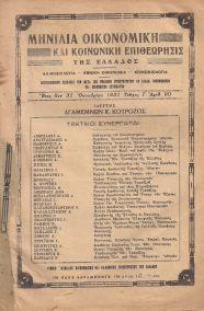 ΜΗΝΙΑΙΑ ΟΙΚΟΝΟΜΙΚΗ ΚΑΙ ΚΟΙΝΩΝΙΚΗ ΕΠΙΘΕΩΡΗΣΙΣ, ΤΕΥΧΟΣ 90, 31 ΟΚΤΩΒΡΙΟΥ 1931