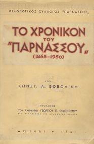 ΤΟ ΧΡΟΝΙΚΟΝ ΤΟΥ ΠΑΡΝΑΣΣΟΥ (1865-1950)