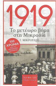 1919 ΤΟ ΜΕΤΕΩΡΟ ΒΗΜΑ ΣΤΗ ΜΙΚΡΑΣΙΑ