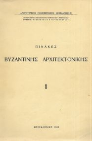 ΠΙΝΑΚΕΣ ΒΥΖΑΝΤΙΝΗΣ ΑΡΧΙΤΕΚΤΟΝΙΚΗΣ