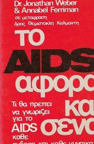 ΤΟ AIDS ΑΦΟΡΑ ΚΑΙ ΣΕΝΑ