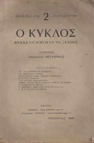 Ο ΚΥΚΛΟΣ - ΤΕΥΧΟΣ 2 - ΔΕΚΕΜΒΡΙΟΣ 1945