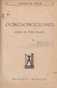 Ο ΟΙΚΟΔΟΜΟΣ ΣΟΛΝΕΣ (Αρχιμάστορας Σόλνες)