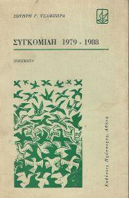 ΣΥΓΚΟΜΙΔΗ 1979-1988